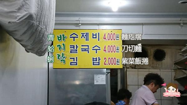 新村항아리青蛤蜊刀切麵與麵疙瘩0003.jpg