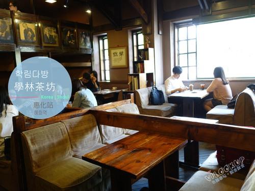 首爾 【Line4.惠化站 혜화역(420)】一甲子的老咖啡店,韓劇迷經典必去場景之一「學林茶坊 학림다방」 (《來自星星的你》、《繼承者們》、《穿透屋頂的High Kick》拍攝場景)