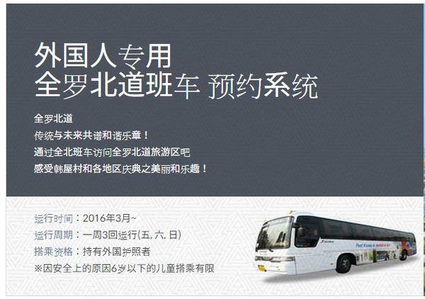 全州觀光巴士.jpg