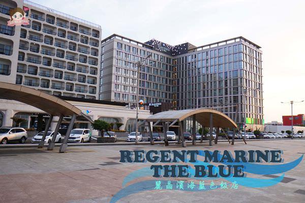 濟州島麗晶濱海藍色飯店 Hotel Regent Marine The Blue 호텔 리젠트마린 더 블루.jpg