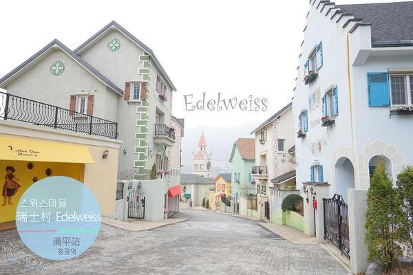 京畿道景點〔itx. 清平站청평역〕| 童話世界般的瑞士村 Edelweiss(스위스마을)~走訪我結國際版鬼澤的甜蜜窩!