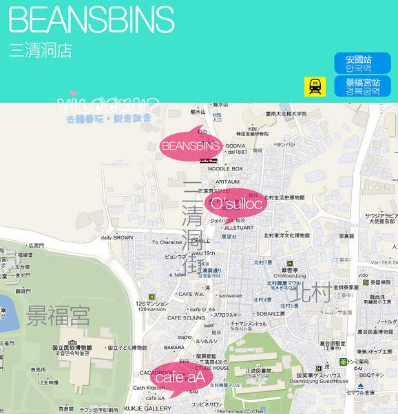 BEANSBINS三清洞map.jpg