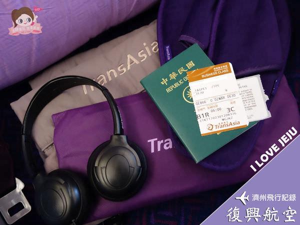 韓國旅遊交通 | 搭乘復興航空A320空中巴士直奔濟州島的懷抱,只要100分鐘!  (桃園機場第一航廈)