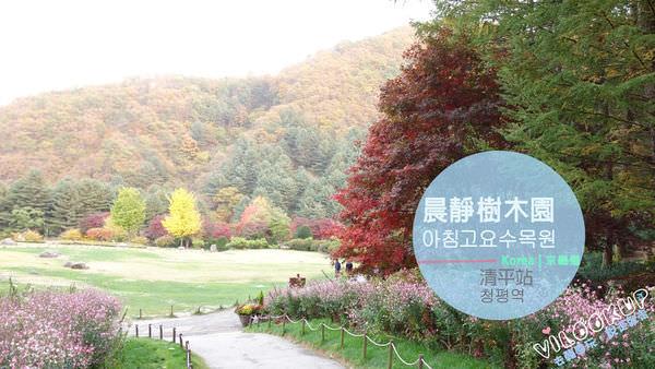 京畿道景點〔京春線.清平站〕| 美得像幅畫的大自然庭院~晨靜樹木園 아침고요수목원,韓劇《雲畫的月光》、《原來是美男》等拍攝地
