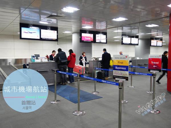 韓國旅遊交通 | 首爾站托運行李到仁川機場完整教學! 搭晚班飛機不用再搭著行李趴趴走,繼續玩樂不浪費任何時間