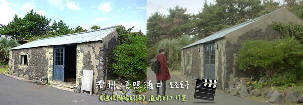 濟州景點.濟州市 | 韓劇《前往機場的路上》男主角道雨工作室場景,原來是在城山日出峰附近的…